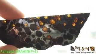 P-4 브라힌 운석 (Brahin Meteorite)