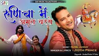 """Gori Nagori In """"Amrit Barse""""  Song - Sonu Sargam - Rajasthani song - SAV Rajasthani Exclusive"""