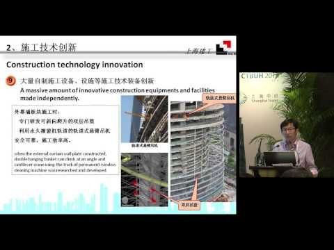 "CTBUH 2014 Shanghai Conference - Duanxue Shi, ""Construction Technology and Management Innovation"""