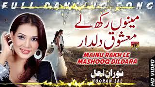Mainu Rakh Le Mashooq Dildara | Nooran Lal | Old Punjabi Song | TP Gold
