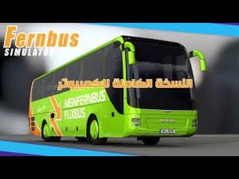 تحميل لعبة fernbus coach simulator