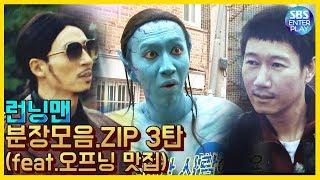 [예능맛ZIP/런닝맨] 분장모음.ZIP 3탄(feat.오프닝) / Runningman