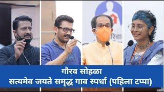 गौरव सोहळा - समृद्ध गाव स्पर्धा   CM Uddhav Thackeray, Aamir Khan, Kiran Rao   Live Ceremony