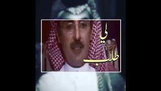 بدر بن عبدالمحسن - طلال مداح ( لي طلب ) اول اغنيه غناها طلال للبدر