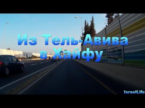 Израиль 42 : Из Тель-Авива в Хайфу.