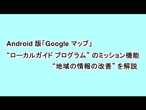 """Android 版「Google マップ」""""ローカルガイド プログラム"""" のミッション機能 """"地域の情報の改善"""" を解説"""
