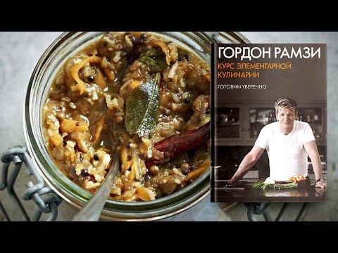 Как готовить чатни