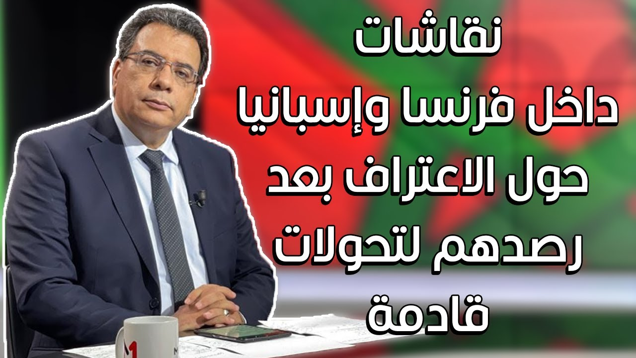 بعد رفض المغرب لشرط العسكر لعمامرة يناور في الأمم المتحدة ونقاشات داخل فرنسا وإسبانيا حول الإعتراف