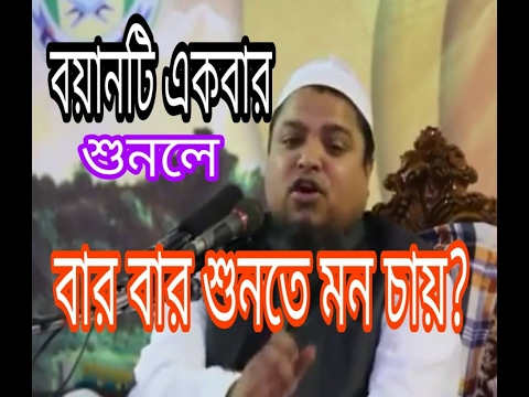 Once heard the statement many times want to hear? বয়ানটি একবার শুনলে বার বার Khalid Saifullah Ayubi