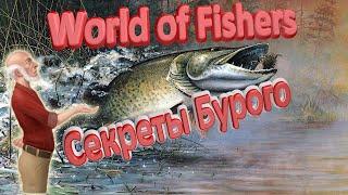 World of Fishers Идем по следам НПС Бурого
