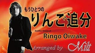 Ocarina Milt - Ringo Oiwake    美空ひばりの「りんご追分」