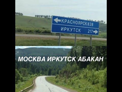 #14 Рейс Москва/Иркутск/Абакан