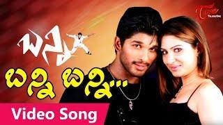 Bunny Songs | Bunny Bunny Song | Allu Arjun, Gowri Munjal | TeluguOne
