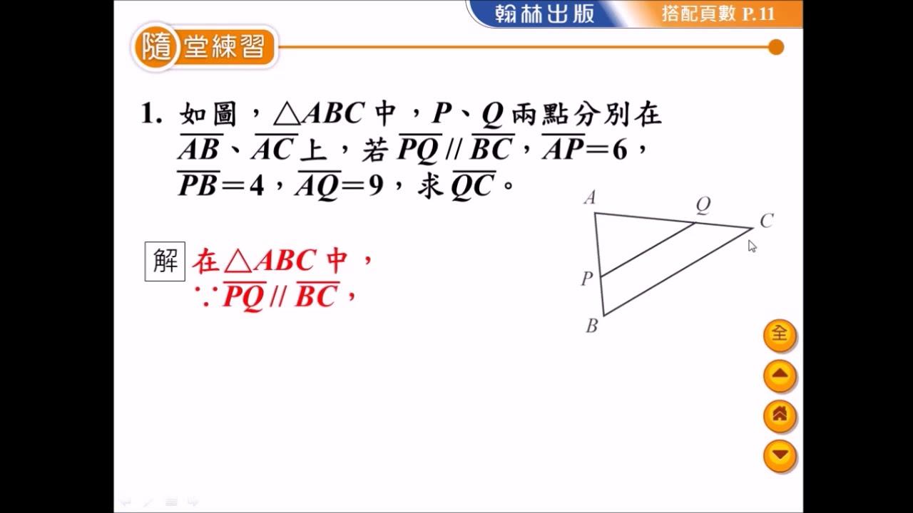 翰林國中數學課本九上第1章第1節P11隨堂第1題 - YouTube