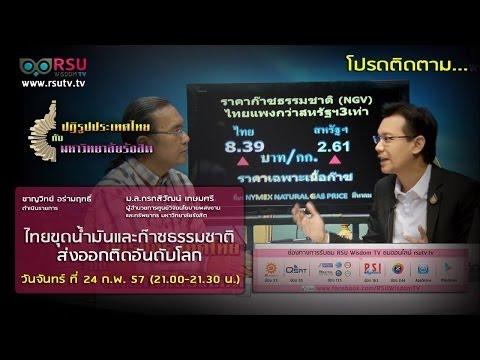 น้ำมันและก๊าซธรรมชาติไทยส่งออกติดอันดับโลก Part 1/2 (รายการ ปฏิรูปประเทศไทย กับ มหาวิทยาลัยรังสิต)