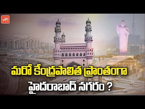 Hyderabad Will Be Union Territory ? | Hyderabad Second Capit