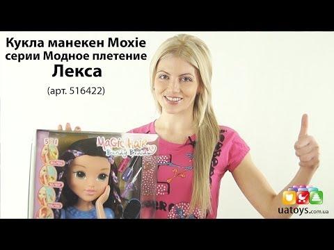Кукла манекен Moxie серии Модное плетение Лекса Артикул 516422 uatoys.com.ua
