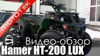 Квадроцикл Hamer HT-200cc Lux | Видео Обзор  | Обзор от Mototek