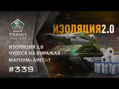 ТАНКИ ОНЛАЙН Видеоблог №339