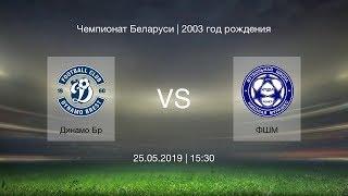 Динамо-Брест - ФШМ | 2003