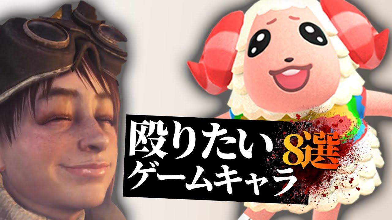 無性に殴りたいゲームキャラクター 8選【炎上不可避】
