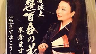 米倉ますみ - 女城主・笹百合の花