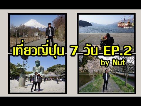 Download Youtube: เที่ยวญี่ปุ่น 7 วัน EP.2  ชิบะ , โยโกฮาม่า , คามาคุระ , ฮาโกเน่