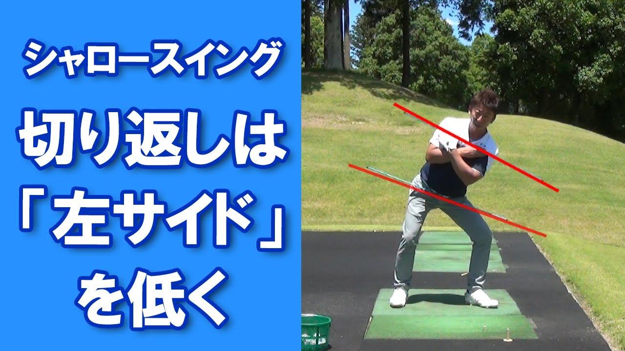 ゴルフ スイング 切り返し