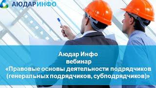 видео Договор подряда на электромонтажные работы