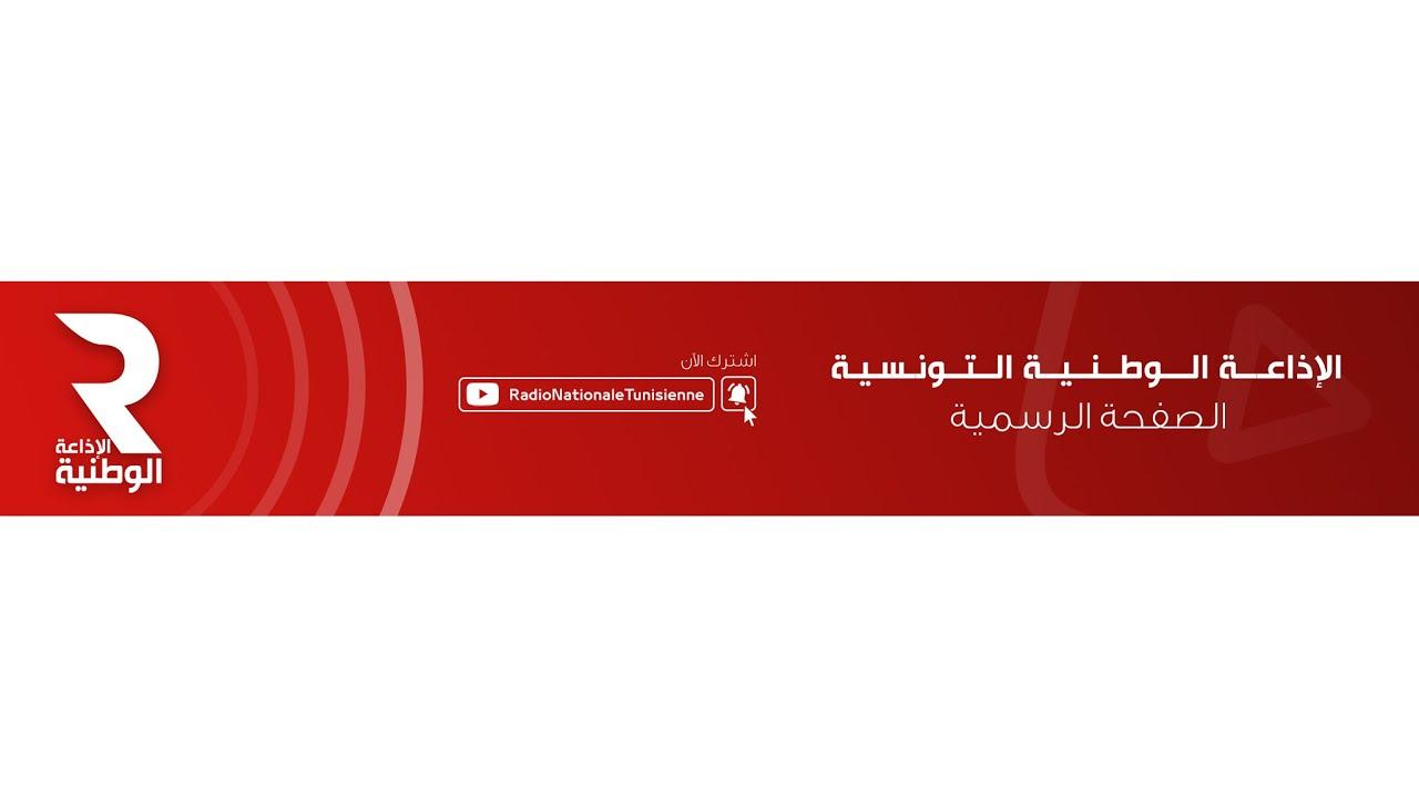 Radio Nationale Tunisienne البث الحي | الإذاعة الوطنية التونسية