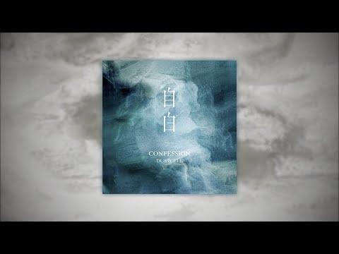 DUSTCELL 2nd Album「自白」Teaser