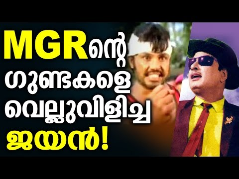 Super Star Jayan who challenged MGR'S goons