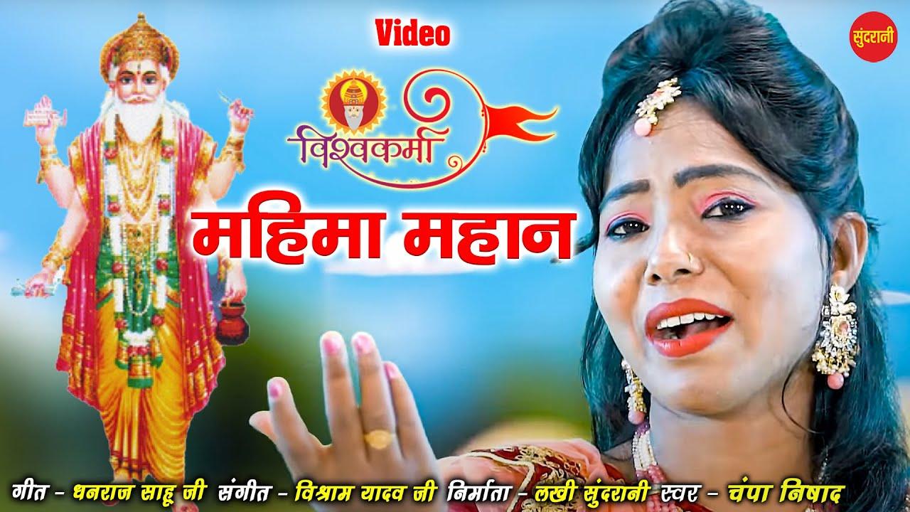 VISHWAKARMA MAHIMA - विश्वकर्मा महिमा     Champa Nishad     Vishwakarma Mahima Song     CG Song 2021