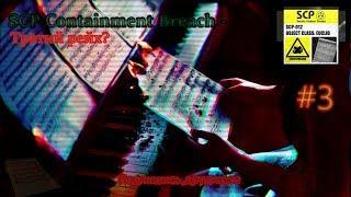 SCP Containment Breach - Реквием по вене #3