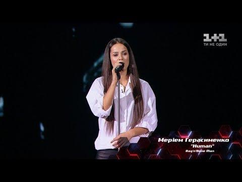 """Мерием Герасименко – """"Human"""" – выбор вслепую – Голос страны 8 сезон"""