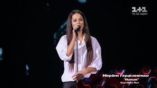 Мерием Герасименко – 'Human' – выбор вслепую – Голос страны 8 сезон