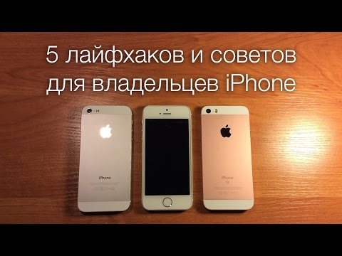 видео: 5 ГЛАВНЫХ ЛАЙФХАКОВ ДЛЯ iphone