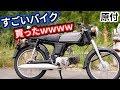 バイク 納車 ヤバすぎる50ccバイク買いました!www