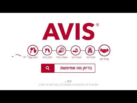 ⌕ Avis - היום מוקדש לגיא מתל אביב