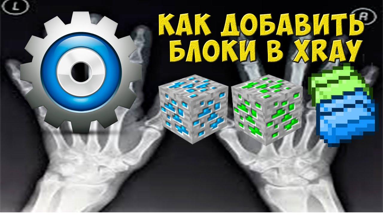 как добавлять блоки в xray minecraft