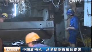 20140722 经济半小时 中国盾构机:从学徒到教练的逆袭
