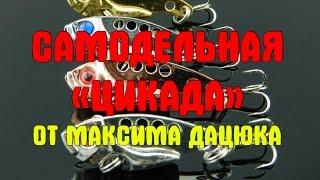 Самодельная цикада. Изготовление 'цикады' своими руками от Максима Дацюка. Как сделать блесну цикаду