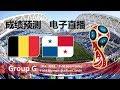 世界杯2018 | 比利时 VS 巴拿马 | 电子球赛直播 | 成绩预测 | 谁会胜?