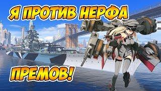 World of Warships Я против нерфа премов! Какие корабли пострадают от нерфа ПМК немцев