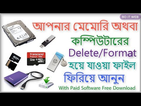 Recover Deleted/Formatted Data From Memory Card Or Computer Hard Disk | Data Recovery Tutorial