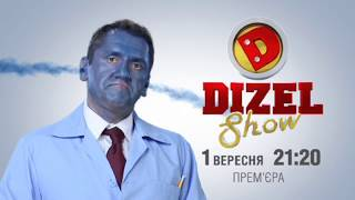 Дизель Шоу - новый выпуск - смотрите 1 сентября   Лучший юмор на ICTV