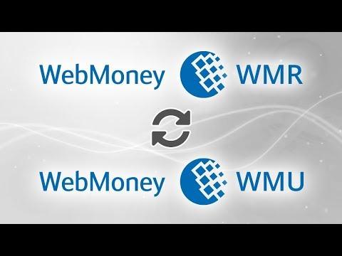 Как обменять Wmu на Wmr в Webmoney?Как перевести валюту?Обмен валют!