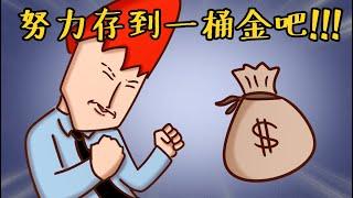 Onion Man   目標存到100萬!! 紅傑精打細算的賺錢存錢史!!!