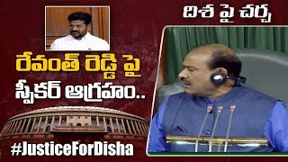 Revanth Reddy On Hyderabad Disha Incident | Parliament Session | Lok Sabha