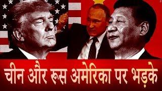 चीन और रूस अमेरिका पर भड़के